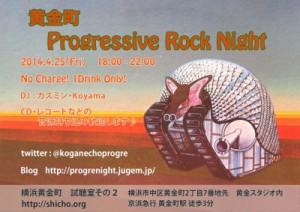 「黄金町 Progressive Rock Night 」 vol.10