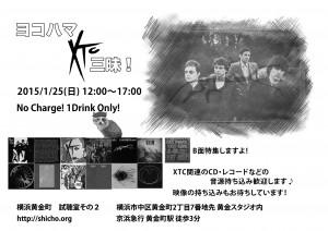 「ヨコハマXTC三昧! Vol.2」
