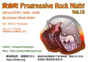 「黄金町 Progressive Rock Night 」 vol. 15