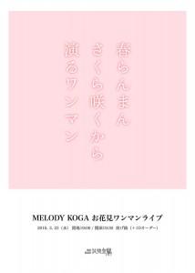 MELODY KOGA お花見ワンマン