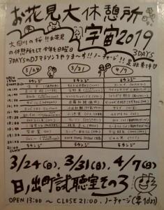お花見大休憩所宇宙 2019