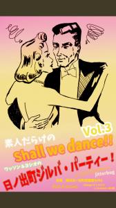 第三回!:素人だらけのShall We Dance!!