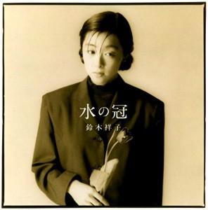 「鈴木祥子独りシンポジウム&ライブ第4回〜アルバム『水の冠』を考える。」