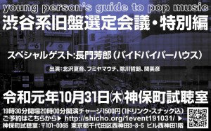 『young person's guide to pop music』
